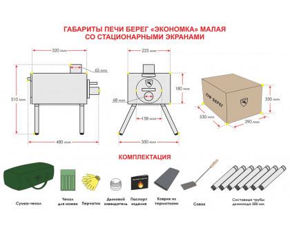Печь Берег Экономка Малая (стационарные экраны)