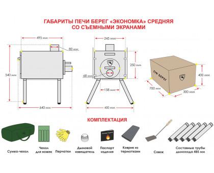 Печь Берег Экономка Средняя (стационарные экраны)