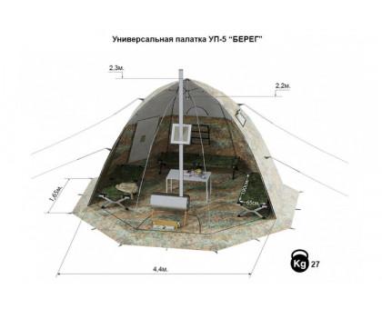 Зимняя палатка Берег УП-5 Люкс