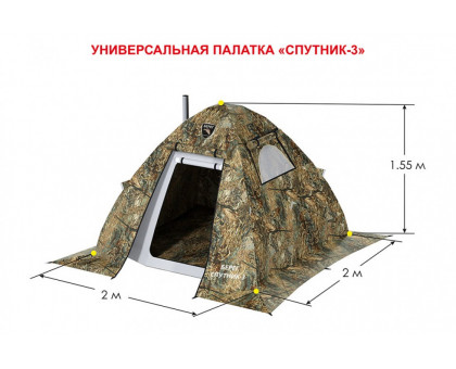 Универсальная палатка Берег Спутник-3